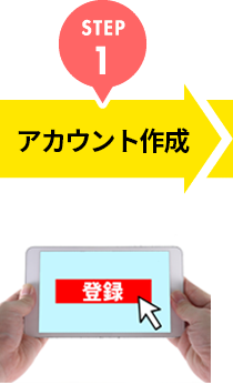 STEP1 アカウント作成